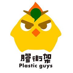膠街架Plasticguys