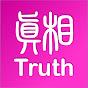 Truth Media - 真相