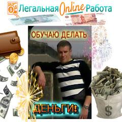 РОМАН ЦАЦКА ЗАРАБОТОК В ИНТЕРНЕТЕ