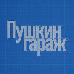 Pushkin Garage