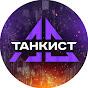 TaHkucm_AC Танкист-АС