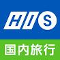 H.I.S.国内旅行チャンネル