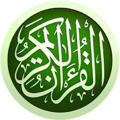 Al Quran With Bangla Translation Full