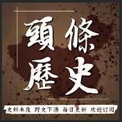 头条历史【史料未及 野史下酒 每日更新 欢迎订阅】