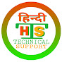 Hindi Technical Support