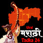 Viral Marathi Tadaka 24