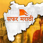 Safar Marathi