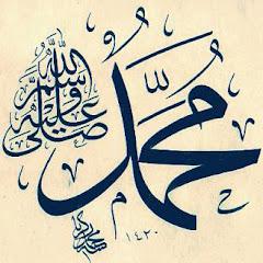 Salat Ala Nabi قناة الصلاة على النبي