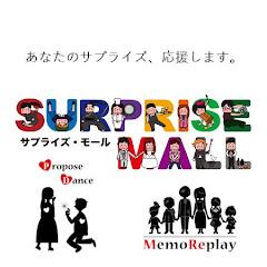 【SURPRISE-MALL】ProposeDance&MemoReplay