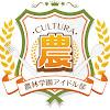 クルトゥーラ農林学園アイドル部