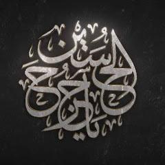 جرح الحسين