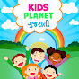 Kids Planet Gujarati