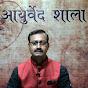 Ayurved Shala