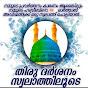 Thiru Darshanam
