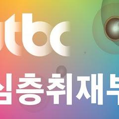 JTBCindepth