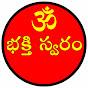 Bhakthi Swaram :