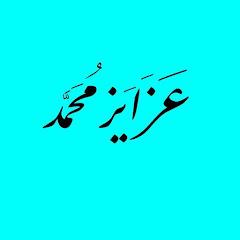 Azaiz Mohameds حل المرحلة 50 أكبر المدن العربية كلمة