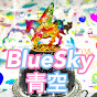 Blue Sky青空