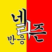 네티즌 반응