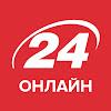 24 Канал онлайн