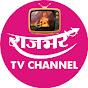 RAJBHAR TV CHANNEL