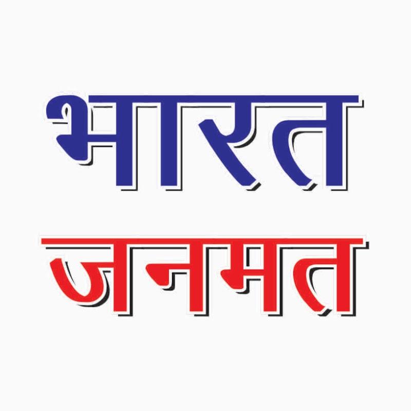Bharat Janmat