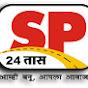 SP 24 News
