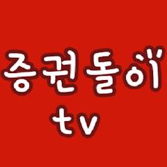 증권돌이TV