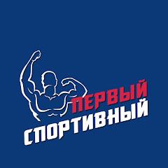 Первый Спортивный