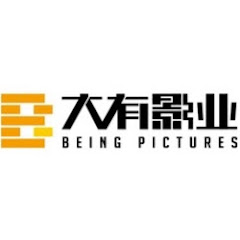 大有影业 BEING PICTURES
