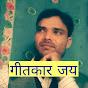 Geetkar Jay