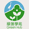綠匯學苑Green Hub