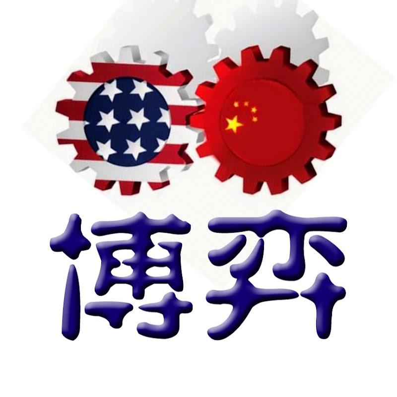 大国博弈【高品质视频 全球时事 欢迎订阅】
