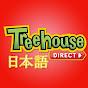 Treehouse Direct 日本語