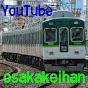 osakakeihanのマイナー電車チャンネル