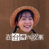 在台灣的故事 Channel Videos