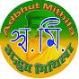 Adbhut Mithila