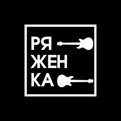 Осознанная гитара и музыкальность / Миша Ряженка