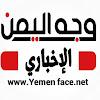 وجه اليمن