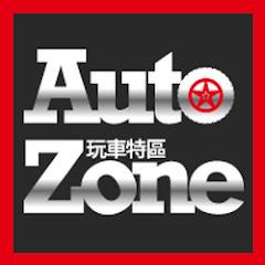 Auto-Zone 玩車特區