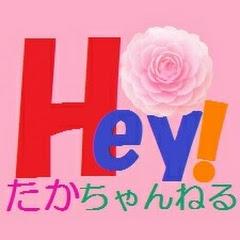 HEY!たかちゃん