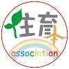 一般社団法人 日本住育協会