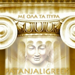 Patanjali Greek