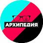 стрит-ток шоу АРХИПЕДИЯ