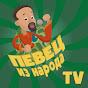 Певец из народа ТВ