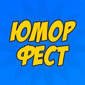 Юмор ФЕСТ