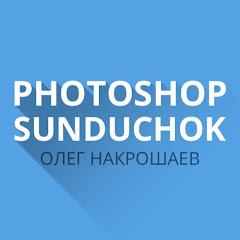PhotoshopSunduchok