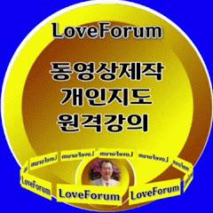 LoveForum