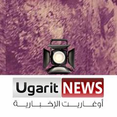شبكة أوغاريت الإخبارية - سوريا   Ugarit News - Syria