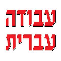 עבודה עברית - Avoda Ivrit